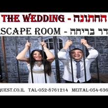 החתונה- חדר בריחה